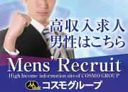 今すぐ働きたい男のための高収入求人&アルバイト情報サイト「コスモ総合求人サイト」